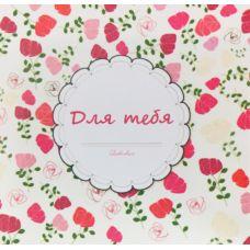 """Букетная открытка """"Для тебя"""""""